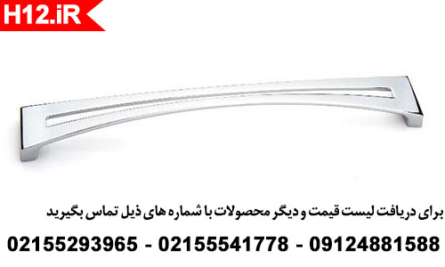 دستگیره کابینت H20