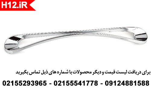 دستگیره کابینت H18