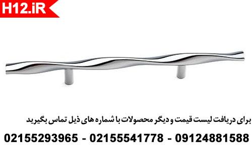 دستگیره کابینت H43